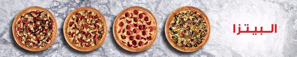 بيتزا منيو بيتزا هت اطلب اون لاين بيتزا هت ع مان