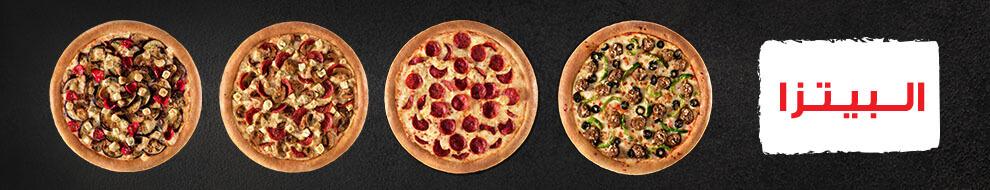 بيتزا منيو بيتزا هت اطلب اون لاين بيتزا هت قطر